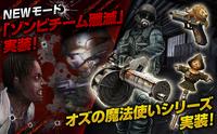 Ozwpnset zombieannihilate poster jpn
