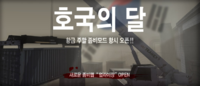 Zbmod uprising koreaposter cso2
