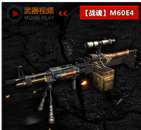 M60e4craft china poster