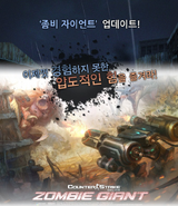Zombiegiant koreaposter