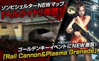 Hellride railcannon plasmagrenade japan poster