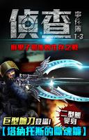 Thanatos9 poster taiwan