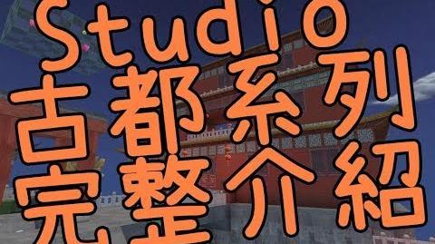 【CSO.殭王】Studio 古都系列,帶你看看全新建材、天空城、古代村莊。