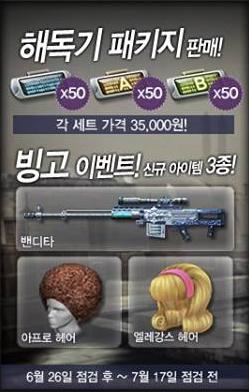 ไฟล์:Bandita afro elegant hair koreaposter.png