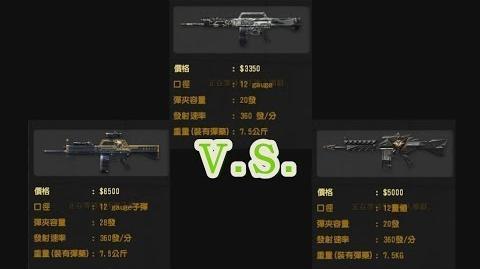 CSO 索命羅刹(Skull-11) v.s 鬼泣死士(Crow-11) v.s