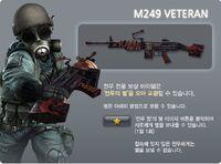M249veteran promo kr