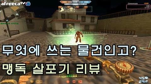 CSO 카스온라인 맹독 살포기 리뷰-흔들어 재끼는 이 기괴한 무기의 정체는.