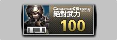 Eventgift02 100