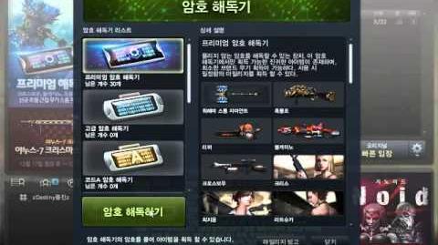 New CSO supreme code box 카스온라인 신규해독기 - 프리미엄 해독기,마일리지해독기