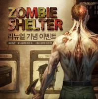 Zombie shelter coop poster korea
