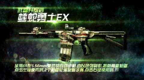 Counter-Strike Online - Gilboa & Gilboa Viper - China Official Trailer