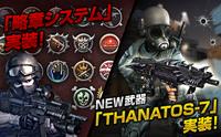 Thanantos7 pvpv2 poster japan