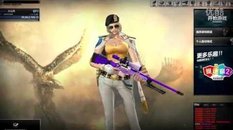 Counter-Strike Online 2 China Trailer - Amethyst Paint.