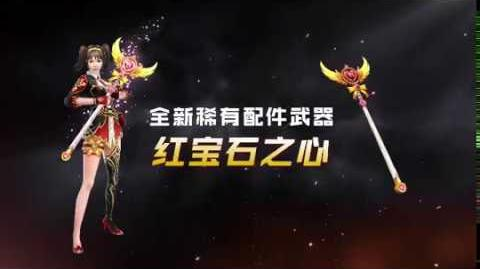 Counter-Strike Online China Trailer - Shining Heart Rod & Alcatraz