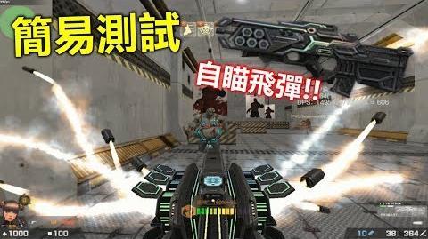 【沁欸】CSO 新超凡步槍『X-TRACKER』這槍有炫彩RGB燈、自瞄飛彈阿!(簡易測試)