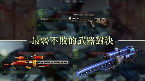 【 CSO 】隼雷強化版 ( +6 )、隼雷原版、Battle Hecate II V