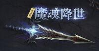 Runeblade poster china