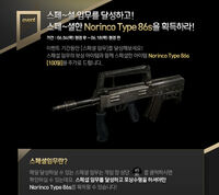Norinco86s poster korea