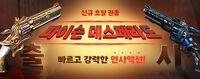 Desperado korea