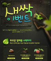 Seed poster korea 2015
