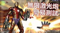 【沁欸】CSO - 鋼鐵人手套?『無限激光炮』不專業測試!不用子彈也能充能!