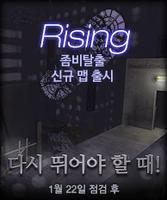 Rising poster korea