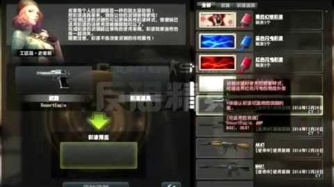 Counter-Strike Online - Paint - China Official Trailer