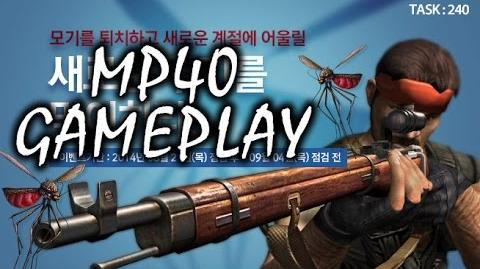 CSO Korea - MP40 Weapon Gameplay 2014 08 24