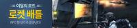 Rocketbattle poster korea