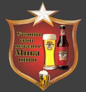 De vostok Bar Beer Sign