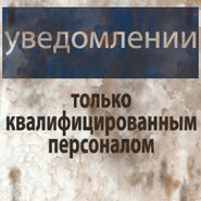 De depot Russian sign 1