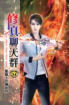 57. Song Shuhang & Scarlet Firmament Sword