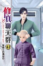 41. Song Shuhang & Guoguo