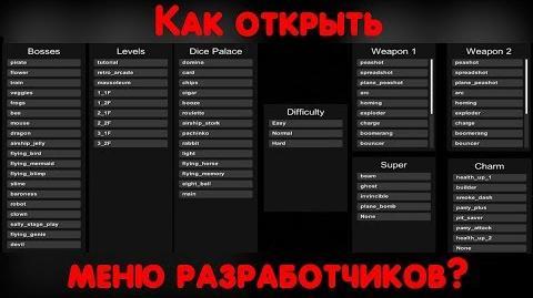❓Как открыть меню разработчиков в игре Cuphead?
