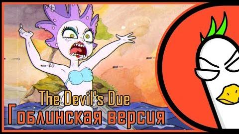 "RUS COVER- Cuphead ""The Devil's Due"" (Гоблинская версия) - Empire of Geese"