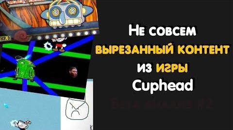 ✂Не совсем вырезанный контент из игры Cuphead Бета Анализ .