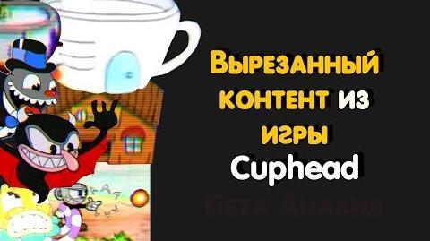 ✂Вырезанный контент из игры Cuphead Бета Анализ .