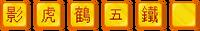 Die-Feihong