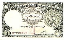 1 kyat note 1953 obv