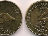 Maldivian 2 rufiyaa coin