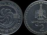 Georgian 2 tetri coin