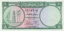 QatarDubai 1 riyal obv
