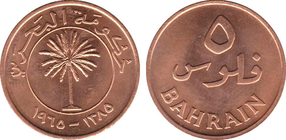 Bahraini 5 Fils Coin Currency Wiki Fandom Powered By Wikia