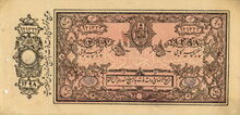AfghanistanP2a-5Rupees-SH1298(1919)-donatedfvt f