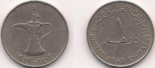 File Uae Dirham 1982 Jpg
