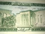 Lebanese 5 lira banknote