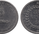 Cambodian 50 riel coin