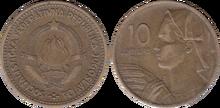 Yugoslavia 10 dinara 1963