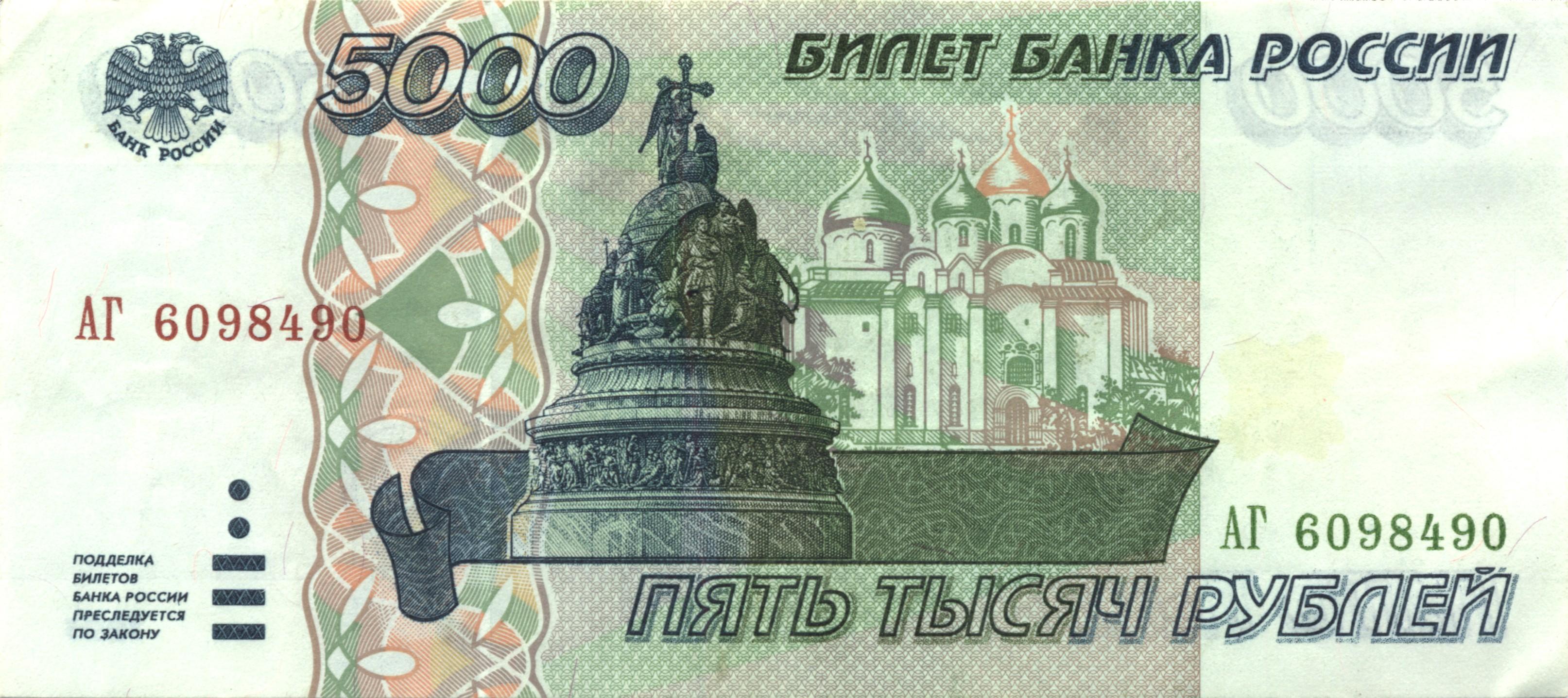 russian 5000 ruble banknote currency wiki fandom powered by wikia