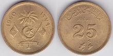 Maldives 25 laari 1960